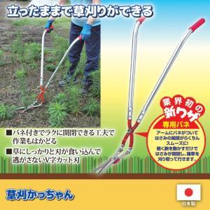 草刈りハサミ 雑草刈り 草刈かっちゃん 草刈り鋏 ガーデニング 庭|maone