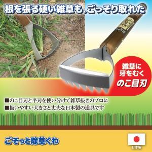 草刈り 草削り 除草 ごそっと除草くわ ガーデニング 庭|maone