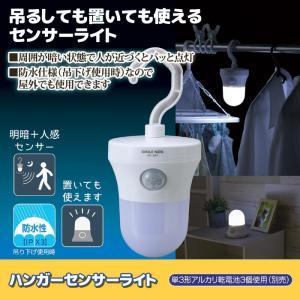 人感センサー LED ハンガーセンサーライト 屋外 防水 防犯 ベランダ|maone