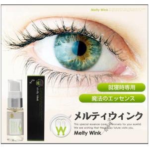 二重まぶた 夜 形成 化粧品 むくみアイケア メルティウィンク (Melty Wink) maone