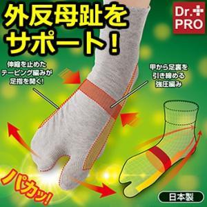 ソックス Dr.PRO 外反母趾ケアソックス 外反母趾 靴下 サポーター|maone