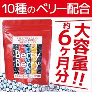 サプリメント ビタミン healthylifeベリーベリー|maone
