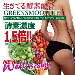 グリーンスムージー NEWウェルビューティー 生きてる酵素配合グリーンスムージー マンゴーレモン|maone