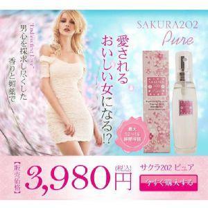 フレグランス 香水  サクラ202 ピュア|maone