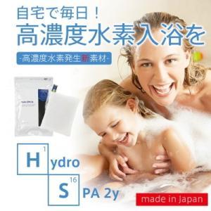 水素 入浴剤 風呂 Hydoro spa 2y (ハイドロスパ) 高濃度水素入浴|maone