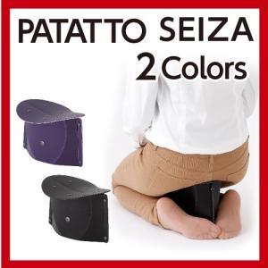 正座椅子 折りたたみ 携帯 PATATTO SEIZA パタット セイザ 黒 紫セット maone