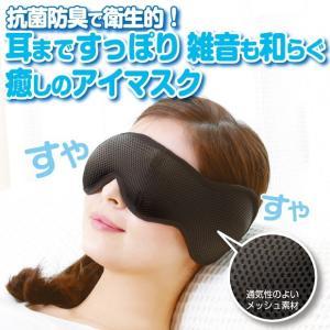 アイマスク 安眠 癒しのアイマスク 旅行 飛行機 耳カバー ネコポス発送 送料180円|maone