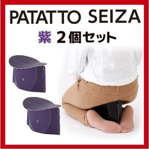 正座椅子 折りたたみ 携帯 PATATTO SEIZA パタット セイザ 紫 2個セット maone