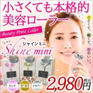 美顔器 美容ポイントローラー シャインmini DR-350 ゴールド 美顔器 ローラー|maone