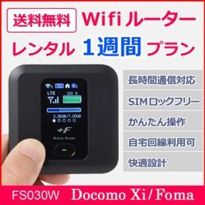 Wifi レンタル docomo 無制限(※1) レンタル1週間プラン 2017年発売新製品 FS030W 送料無料|maone