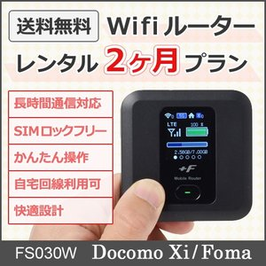 Wifi レンタル 往復送料無料 docomo 無制限 (※1) レンタル2ヶ月プラン 2017年発売新製品 FS030W|maone