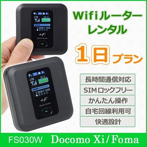 Wifi レンタル docomo 無制限(※1)  レンタル1日プラン 2017年発売新製品  FS030W|maone