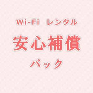 wifi レンタル 安心補償パック|maone