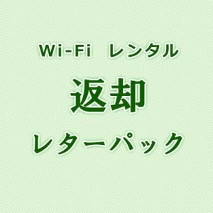 wifi レンタル  返却レターパック代|maone