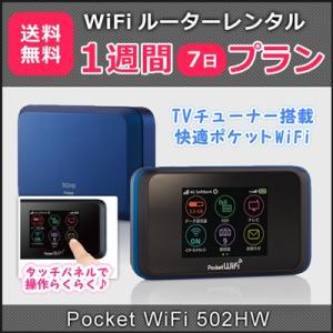 WiFi レンタル 無制限 Pocket WiFi 送料無料  502HW 1週間プラン ワイモバイル|maone