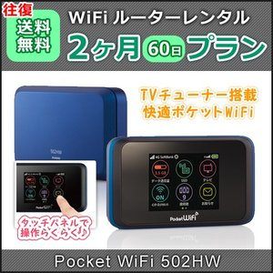 WiFi レンタル 無制限 Pocket WiFi 往復送料無料  502HW 2ヶ月プラン ワイモバイル|maone