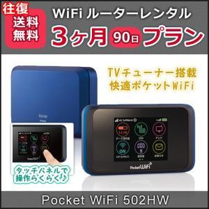 WiFi レンタル 無制限 Pocket WiFi 往復送料無料  502HW 3ヶ月プラン ワイモバイル|maone