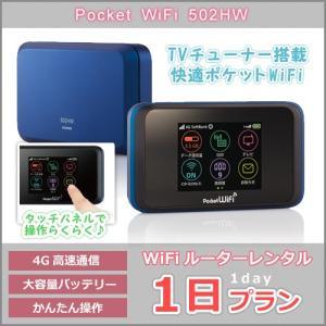 WiFi レンタル 無制限 Pocket WiFi 502HW 1日プラン ワイモバイル|maone