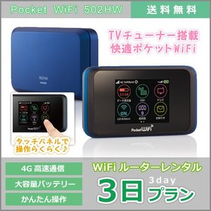 WiFi レンタル 無制限 Pocket WiFi 送料無料 502HW 3日プラン ワイモバイル|maone