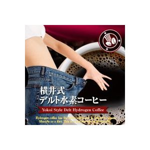 ダイエットドリンク 横井式 デルト水素コーヒー|maone