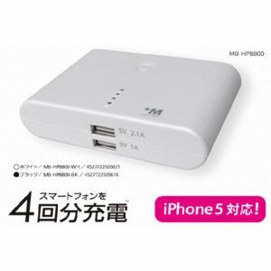スマホ バッテリー 大容量 2台同時充電可能MB-HP8800 ホワイト maone