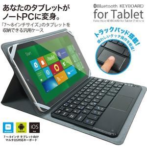 あと2つ タブレットケース Folio Style KEYBOARD for Tablet  7-8inch  ブラック キーボード Bluetooth|maone