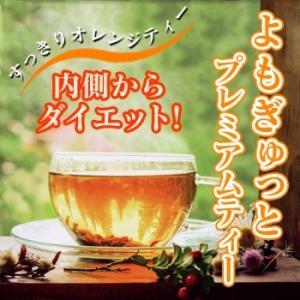 お茶 よもぎゅっとプレミアムティー ダイエット茶|maone