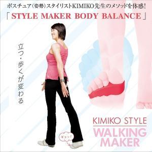 ウォーキング サポーター 足 歩行 姿勢 エクササイズ KIMIKO STYLE WALKING MAKER maone