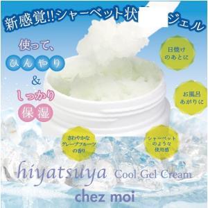 保湿クリーム ジェル ひんやり 冷感 夏 hiyatsuya Cool Gel Cream|maone