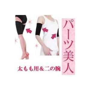 サポーター 太もも 二の腕 パーツ美人 太もも用と二の腕セット ネコポス 送料180円|maone