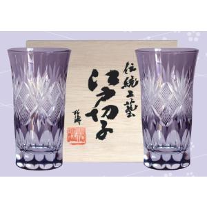 江戸切子 ギフト ペア グラス 田島硝子 江戸切子 一口ビール 魚子切子 紫 ペアセット 木箱入|maone
