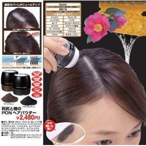 ヘアカラー 利尻と椿のPONヘアパウダー ナチュラルブラック 白髪染め|maone