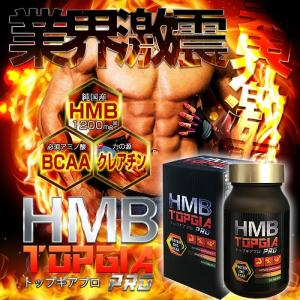 hmb サプリ BCAA アミノ酸 HMB トップギアプロ|maone