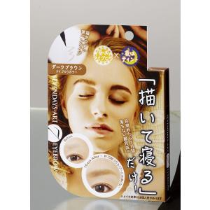 アートメイク 眉毛 セブンデイズアート アイブロウ ダークブラウン ネコポス発送 送料180円|maone