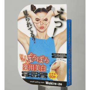ワキ 黒ずみ ピーリング 薬用ワキレーゼ スムースピーリングクリーム ネコポス発送 送料180円|maone