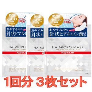 目元マスク HAマイクロマスク 1回分 3枚セット 針状ヒアルロン酸マスク ネコポス発送 送料180円|maone