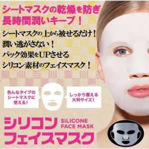 フェイスパック カバー シリコンフェイスマスク ネコポス発送 送料180円|maone