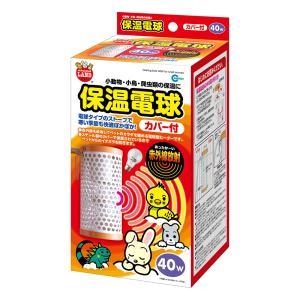 保温電球40W(カバー付)