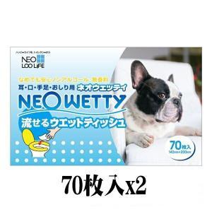 NEO ネオウェッティ 流せるウェットティッシュ 70枚入りx2個パック 『耳・口・手足・おしり用』