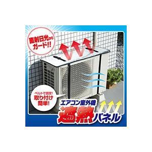 5個以上送料無料 エアコン 室外機 日よけ 室外機カバー エアコン室外機用 エアコン室外機遮熱パネル エアコン室外機カバー|maple517