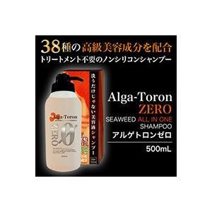 2本セット アルゲトロンゼロ シャンプー 送料無料|maple517