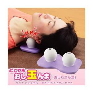 2個セット 健康器具 どこでも おし玉んま 肩こり 首こり 腰痛 解消グッズ 肩甲骨