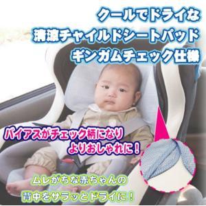 クールでドライな清涼チャイルドシート ギンガムチェック仕様パッド ベビーカー 冷却シート 暑さ対策 熱中症対策グッズ maple517