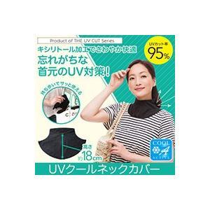 3個以上送料無料 UVクールネックカバー UVカット 日焼け止め UV クール ネックカバー|maple517