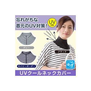 送料無料 メール便 UVクールネックカバー UVカット 日焼け止め UV クール ネックカバー|maple517