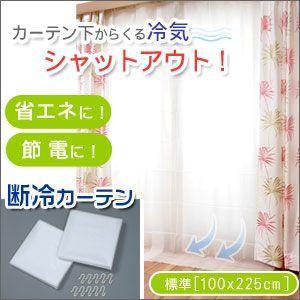 3個以上送料無料 隙間風 寒さ対策 グッズ 窓際 断熱断冷カーテン 窓 冷気 保温 寒い 対策 防止
