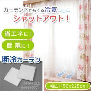 3個以上送料無料 隙間風 寒さ対策 グッズ 窓際 断熱断冷カーテン 幅広タイプ 窓 冷気 保温 寒い 対策 防止|maple517