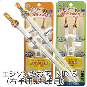 矯正箸 箸の持ち方 練習 エジソンのお箸 KID'S (右手用、左手用) 箸の正しい持ち方 矯正 maple517