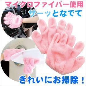 掃除 手袋ふわふわお掃除手袋 お掃除 グッズ 掃除道具|maple517