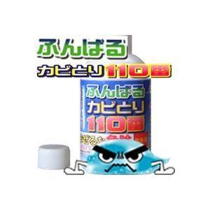 3個セット カビ取り剤 掃除 ふんばるカビとり110番 送料無料|maple517